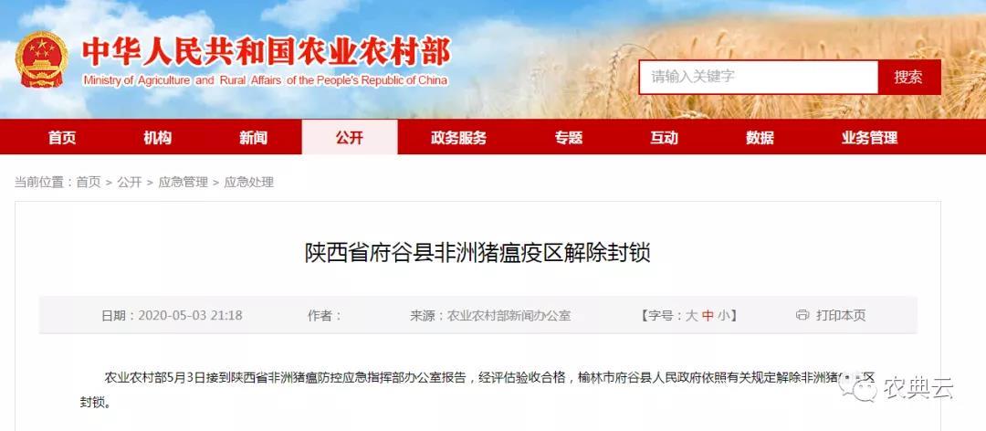 陕西省府谷县:非洲猪瘟疫区解除封锁