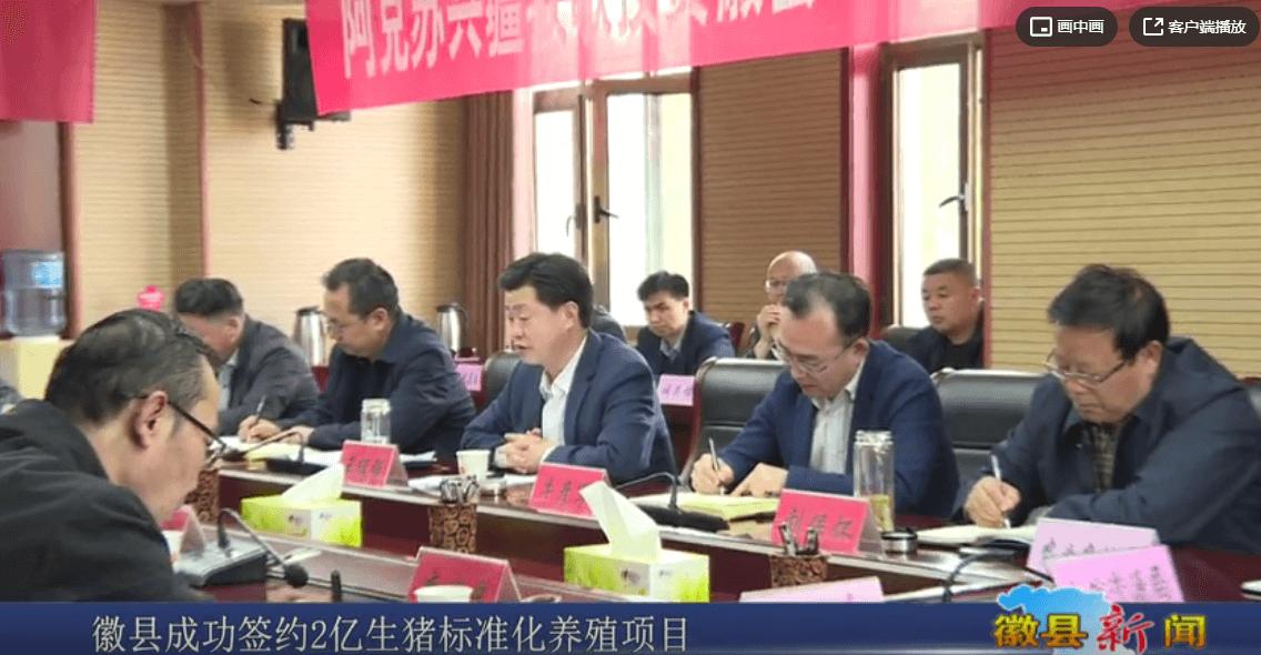 甘肃徽县:成功签约2亿生猪标准化养殖项目