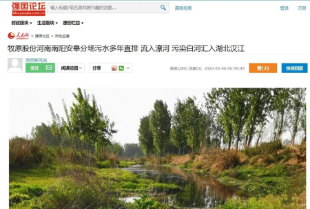 牧原股份河南南阳安皋分场污水多年直排