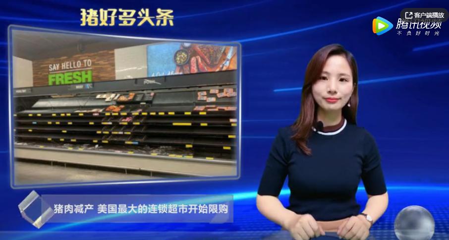 美国猪肉减产15%,肉类供应受到影响,最大的连锁超市开始限购!