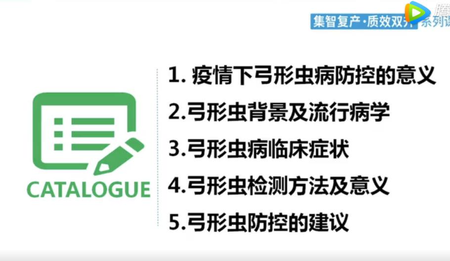 袁子国:弓形虫病的危害及防控策略