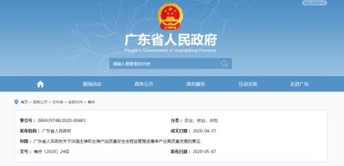 广东十四条措施加强生猪质量安全监管