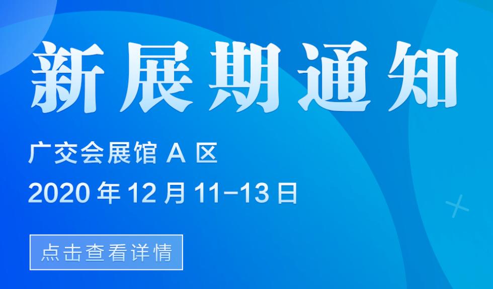 关于2020广州国际畜禽产业博览会暨 世界种业论坛新会期的重要通知