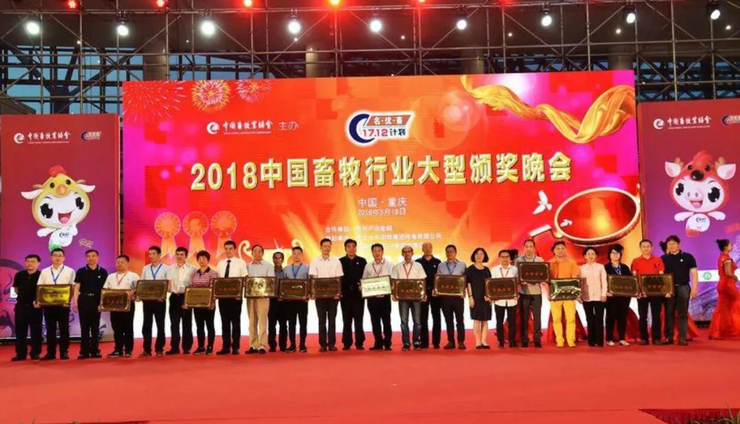 关于开展第六届中国畜牧行业先进企业评选活动的通知