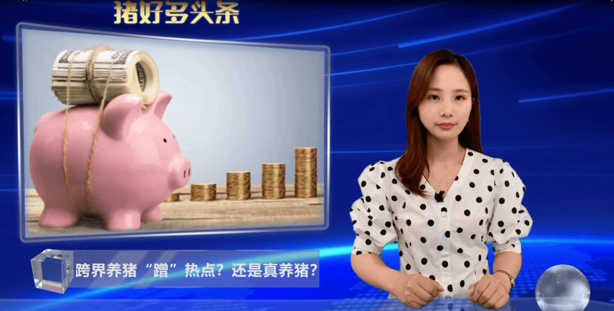 多家跨界养猪企业后续未公布养猪成果及进展,真养猪还是蹭热点?