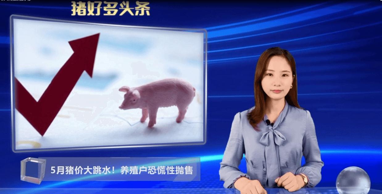 猪价再次大跳水!养殖户恐慌性抛售,后期猪价走势如何?