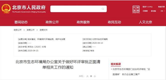 北京市生态环境局办公室关于做好环评审批正面清单相关工作的通知