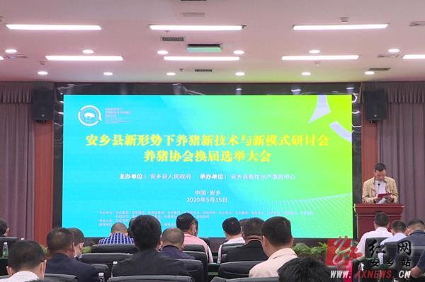 安乡县新形势下养猪新技术与新模式研讨会 暨养猪协会换届选举大会召开