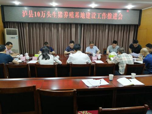 四川泸县:召开10万头生猪养殖基地建设工作推进会