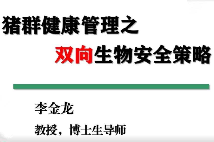 李金龙:猪群健康管理之生物安全策略