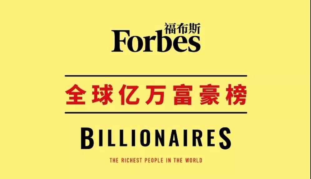 福布斯发布2020全球亿万富豪榜,中国农牧企业15人上榜,秦英林财富值涨幅超4倍