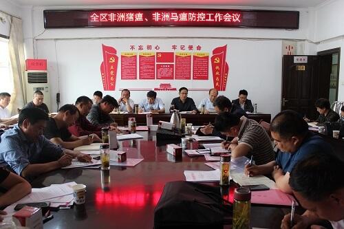 安徽省亳州市谯城区召开2020年非洲猪瘟、非洲马瘟防控工作会议