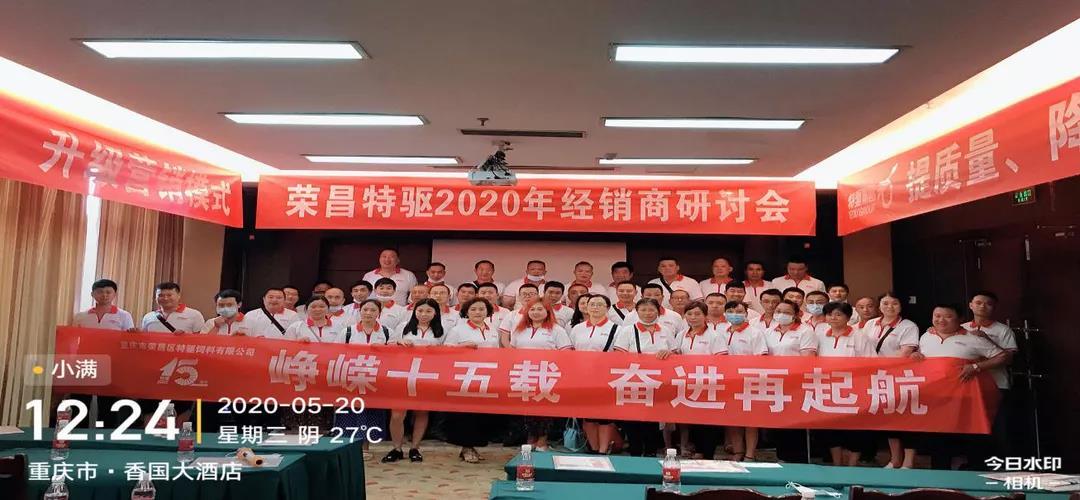 赋能助突破 | 荣昌特驱2020年经销商战略研讨会成功举办