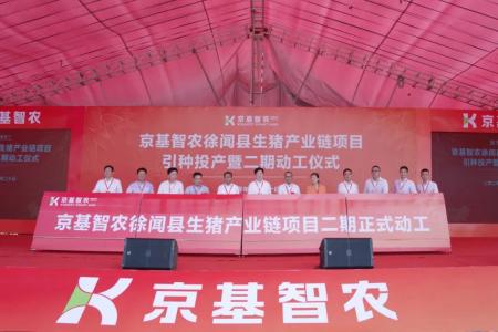京基智农首批种猪正式入场 有望年底产猪