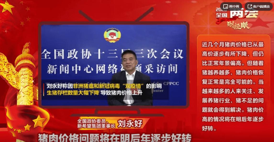 刘永好:猪肉价格问题将在明后年逐步好转