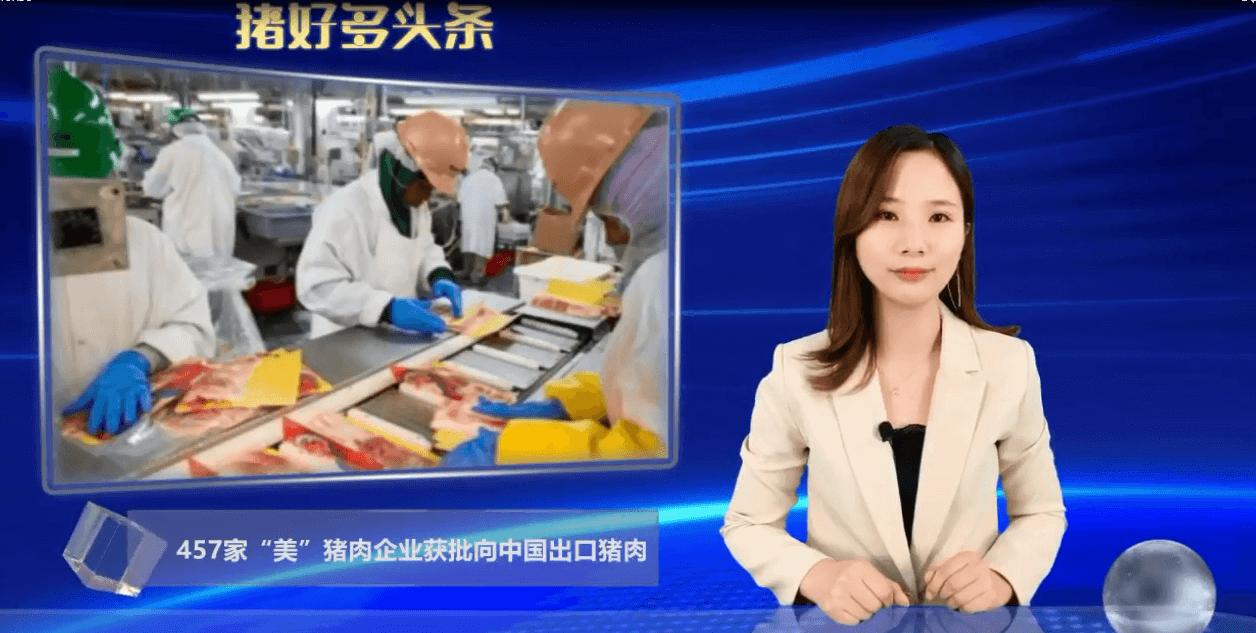 457家美国猪肉企业获准向中国出口!4月份进口猪肉增幅170%!