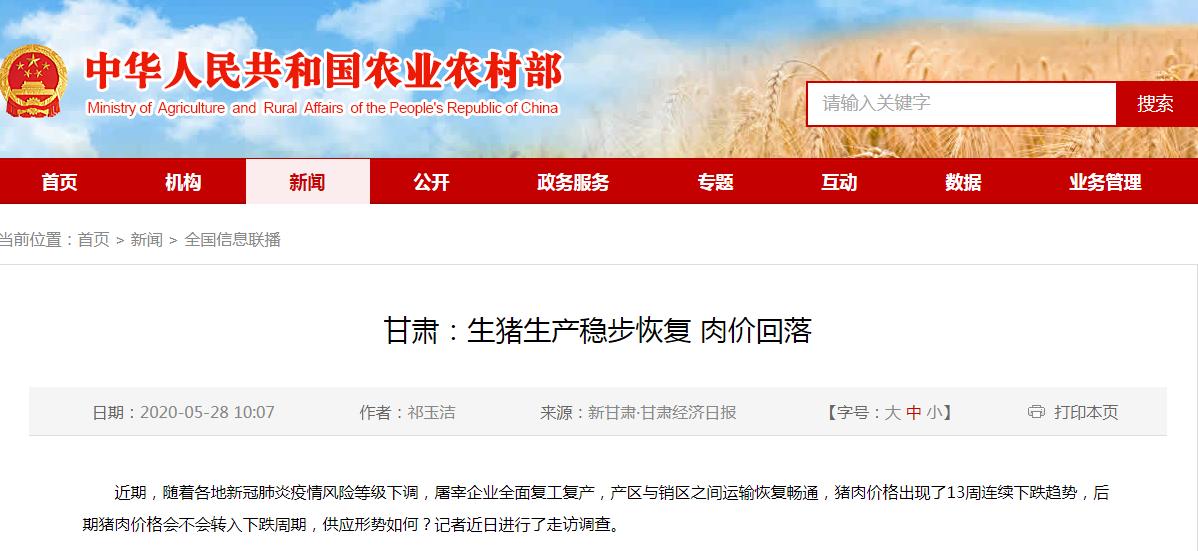 甘肃:生猪生产稳步恢复 肉价回落