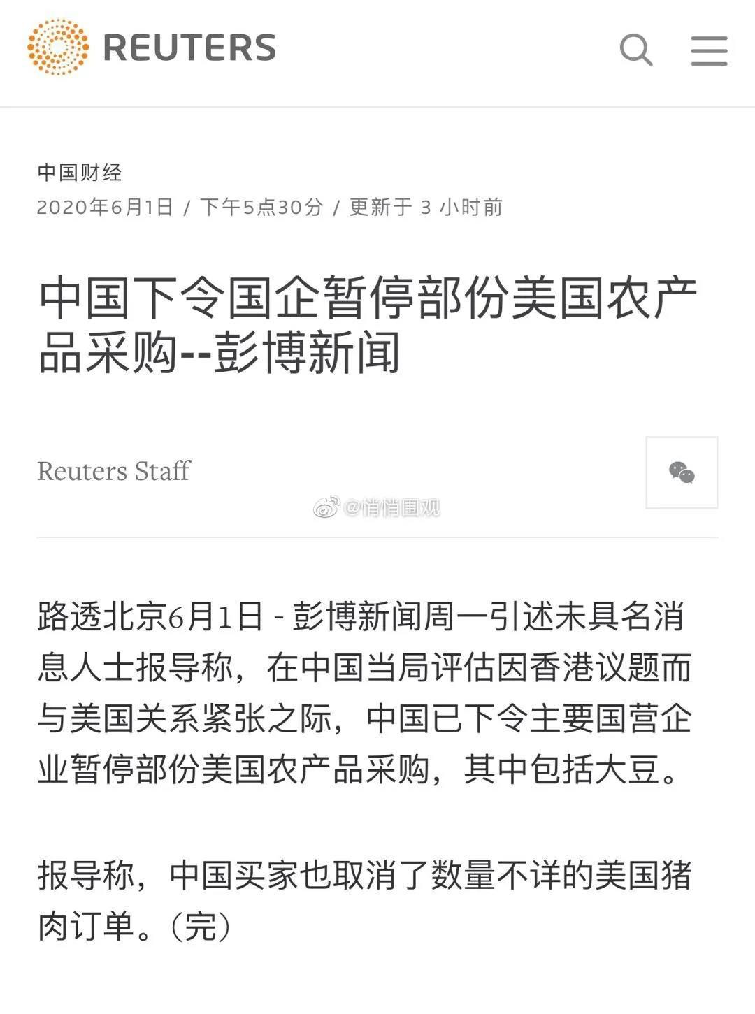 中国暂停购买美国大豆及猪肉