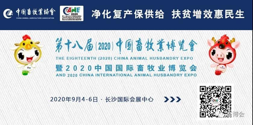 """2020中国畜牧业博览会 """"线上畜博"""" 使用指南"""