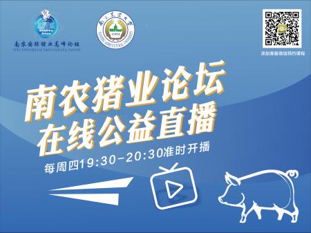 2020第五届南农国际猪业高峰论坛即将隆重登场!