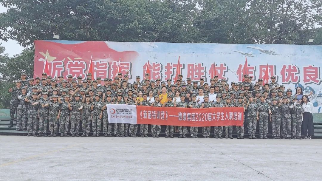 青云直上 | 德康集团2020年第二期新苗特训营圆满结业
