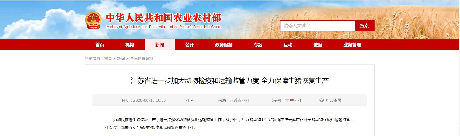 江苏省进一步加大动物检疫和运输监管力度 全力保障生猪恢复生产