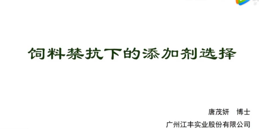 唐茂妍:饲料禁抗下的功能性添加剂选择