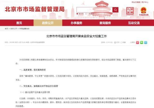 北京等5省份开展食品安全大检查,重点查生鲜、进口水产品