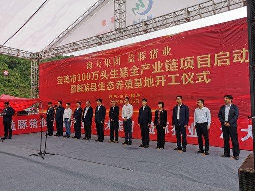 陕西宝鸡:百万头生猪全产业链项目在麟游启动