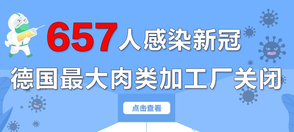 657人感染新冠,德国最大肉类加工厂关闭!中国紧急叫停相关进口猪肉!