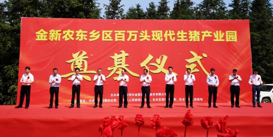 金新农东乡区百万头现代生猪产业园项目开工