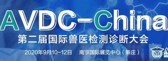 最新!第二届AVDC会议大纲新鲜出炉,精彩内容先睹为快!