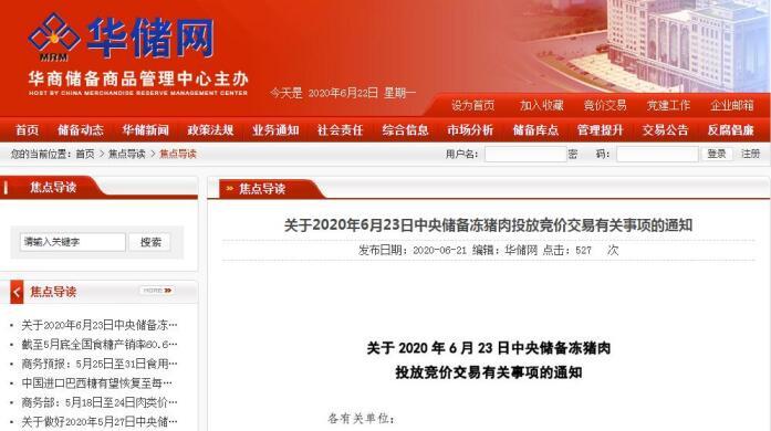 华储网:6月23日中央储备冻猪肉投放竞价交易2万吨