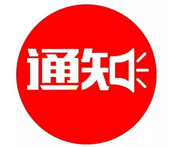 第二十七届东北三省畜牧业交易博览会将延期至2021年4月在哈尔滨举办