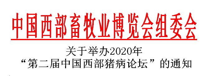 """关于举办2020年""""第二届中国西部猪病论坛""""的通知"""