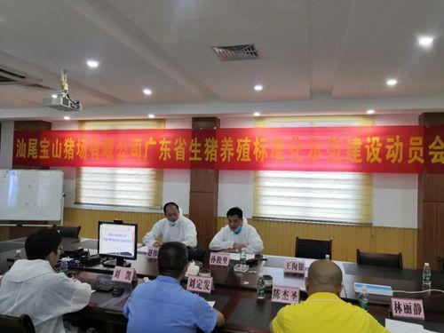 广东省生猪养殖标准化示范区召开创建启动会议