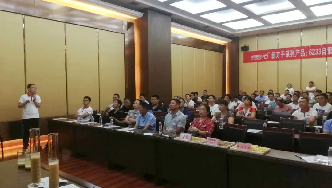 新常态、新经营,川东片区2020上半年客户经营研讨会圆满举行!