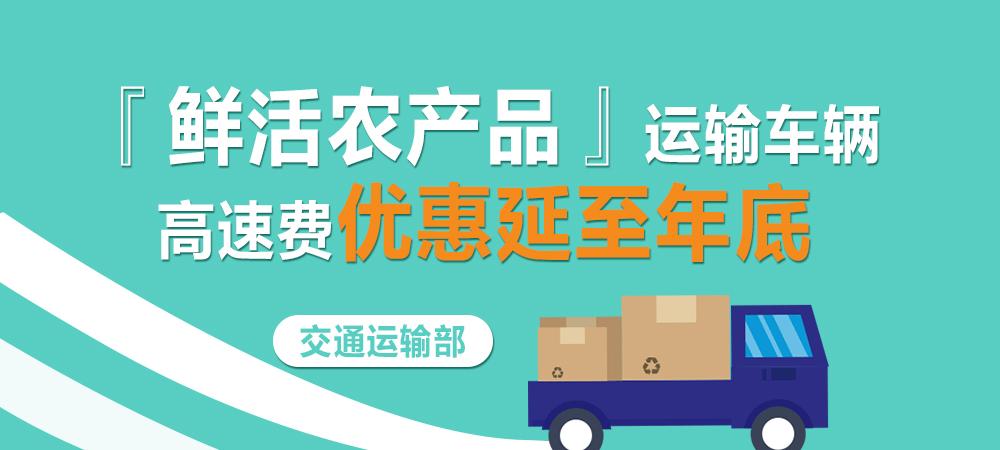 鲜活农产品运输车高速费优惠延至年底