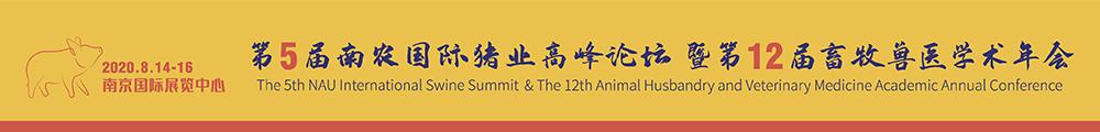 南京国际猪产高峰论坛