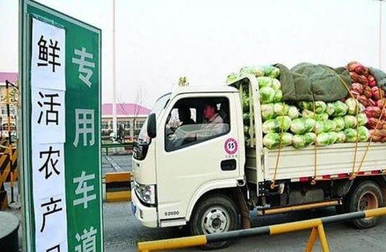 鲜活农产品运输