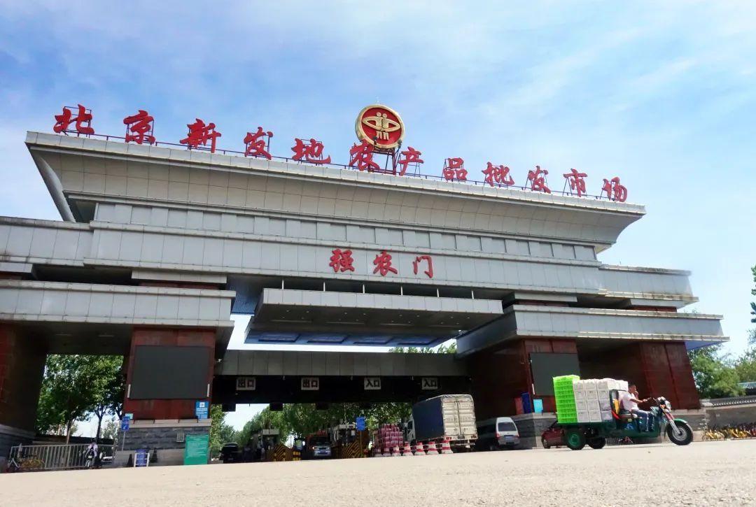 北京新发地农批市场迎来新任总经理