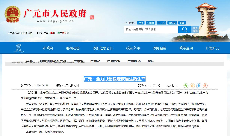 四川广元:全力以赴稳定恢复生猪生产
