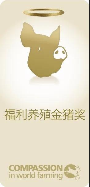 养殖金猪奖