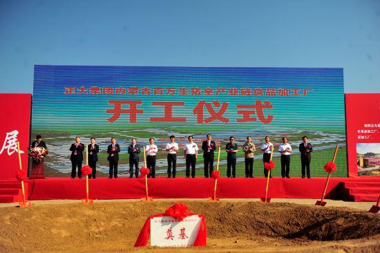 正大集团内蒙古百万生猪全产业链项目食品加工厂开工