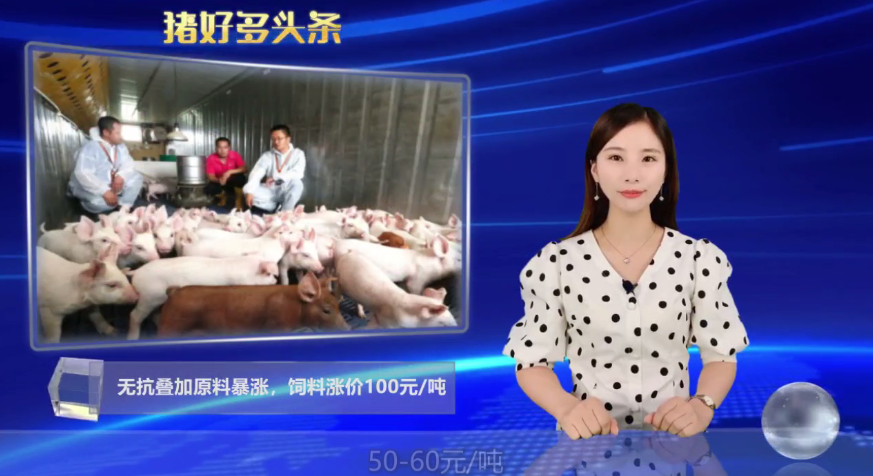 安佑、正邦、通威等大型饲企集体涨价!猪料涨幅75-100元/吨!
