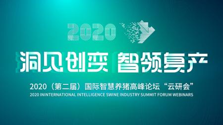 """2020(第二届)国际智慧养猪高峰论坛""""云研会""""圆满闭幕"""