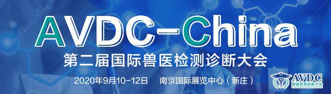 第二届AVDC大会新增会议嘉宾抢先看!