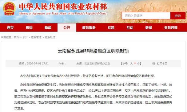 7月1日,云南省永胜县非洲猪瘟疫区解除封锁!