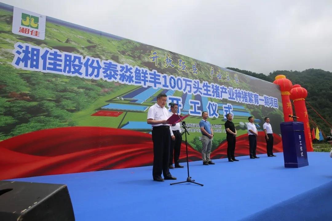 湘佳股份泰淼鲜丰100万头生猪产业种猪繁育一期项目在石门县太平镇顺利开工