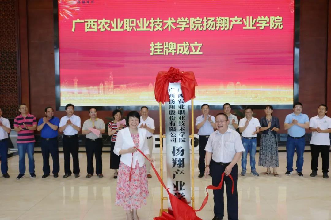 祝贺!广西农业职业技术学院扬翔产业学院挂牌成立